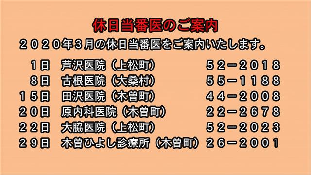 休日当番医のご案内(2020年3月)-1