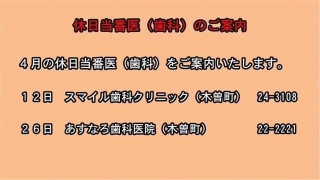 休日当番医(歯科)のご案内(4月)-1