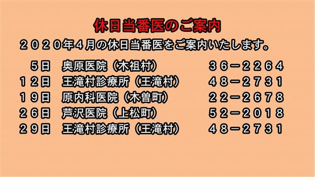 休日当番医のご案内(2020年4月)