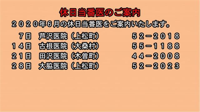 休日当番医のご案内(2020年6月)