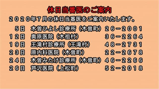 休日当番医のご案内(2020年7月)