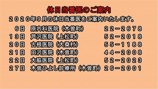 休日当番医のご案内(2020年9月)