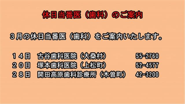 休日当番医(歯科)のご案内(3月)