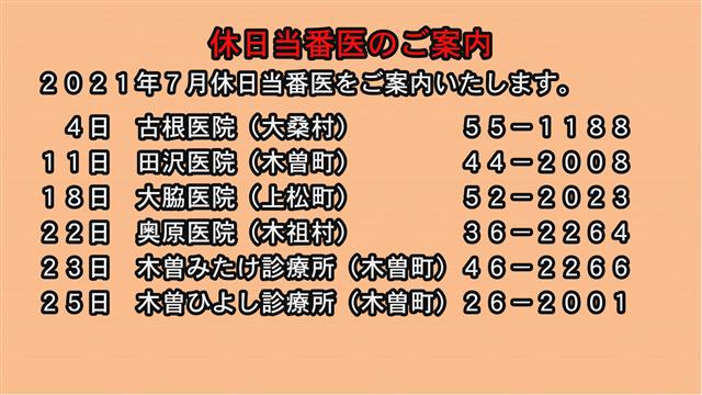 休日当番医のご案内(2021年7月)