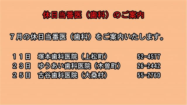 休日当番医(歯科)のご案内(7月)