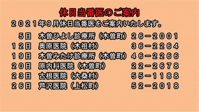 休日当番医のご案内(2021年9月)-1