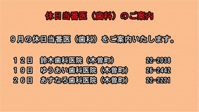 休日当番医(歯科)のご案内(9月)