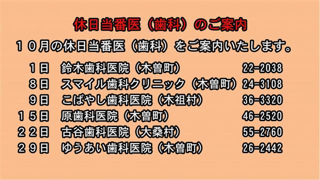 休日当番医(歯科)のご案内(10月)