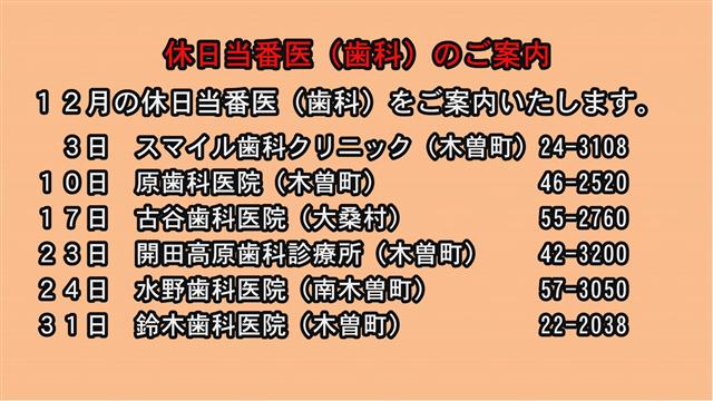 休日当番医(歯科)のご案内(12月)