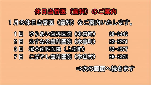 休日当番医(歯科)のご案内(1月)-1