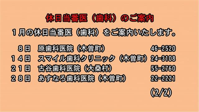 休日当番医(歯科)のご案内(1月)-2