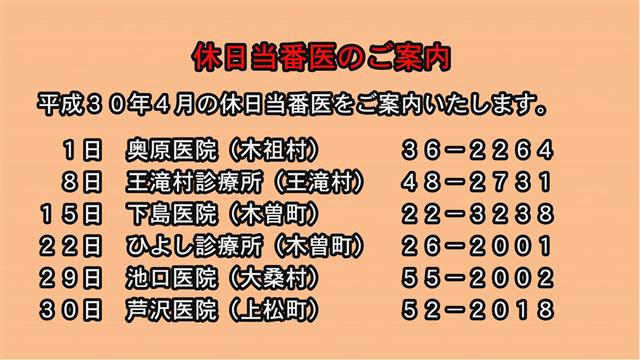 休日当番医のご案内(30年4月)
