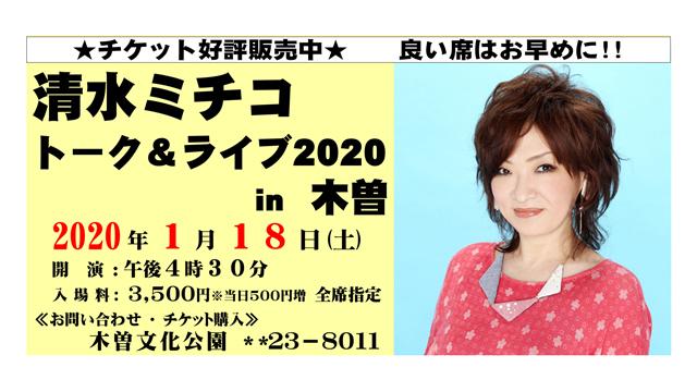 清水ミチコ トーク&ライブ2020 in 木曽 チケッ販売中-1