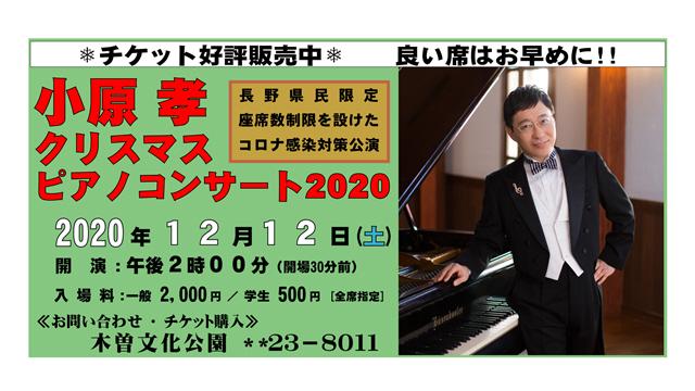 小原孝クリスマスピアノコンサート2020-1