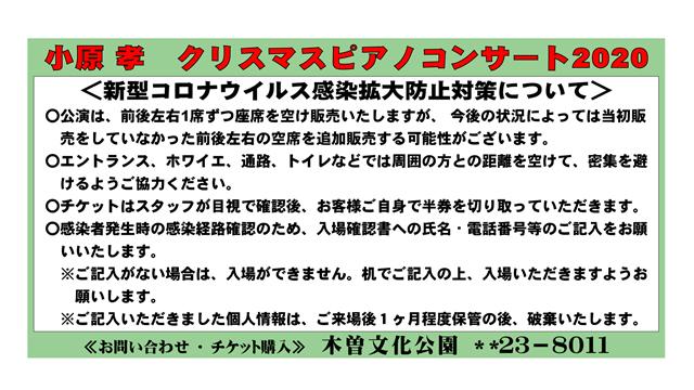 小原孝クリスマスピアノコンサート2020-2