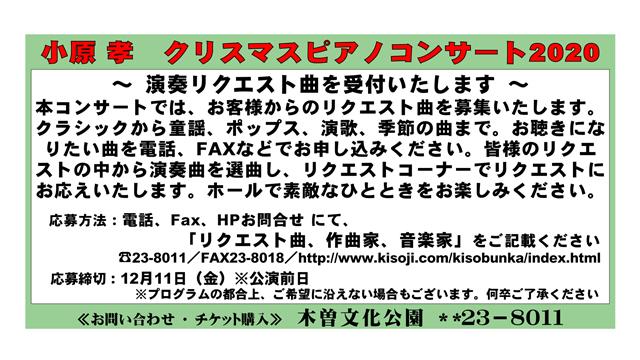 小原孝クリスマスピアノコンサート2020-3