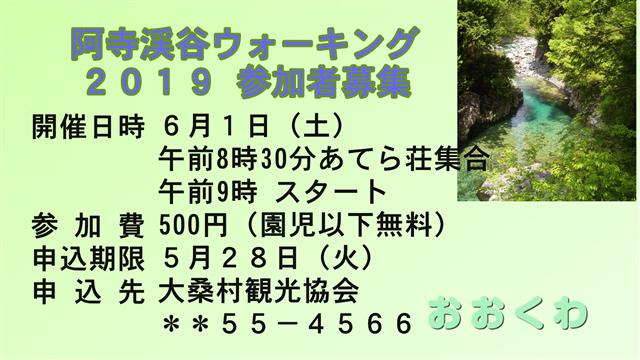 阿寺渓谷ウォーキング2019参加者募集-1