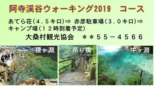 阿寺渓谷ウォーキング2019参加者募集-2