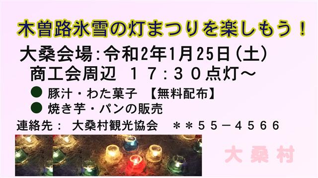 大桑村氷雪の灯まつり-1