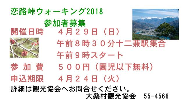 恋路峠ウォーキング2018参加者募集