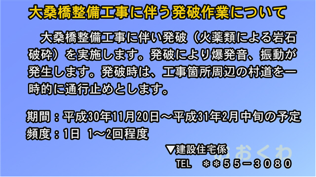 大桑橋整備工事情報