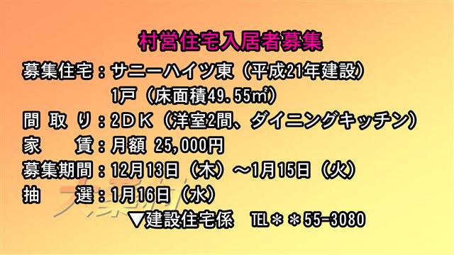 村営住宅入居者募集(サニーハイツ東202号)