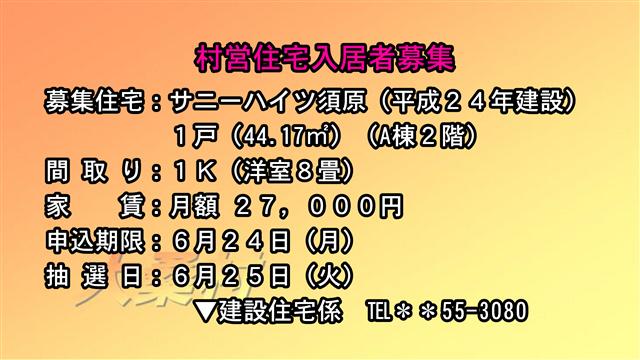 村営住宅入居者募集(サニーハイツ須原2階)