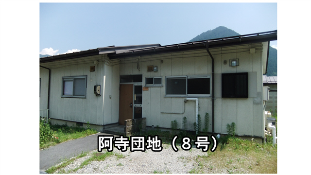 村営住宅入居者募集(阿寺団地8号)-2