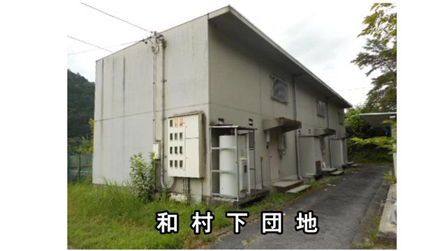 村営住宅入居者募集(和村下団地)-2