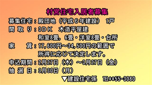 村営住宅入居者募集(殿団地B号)-1