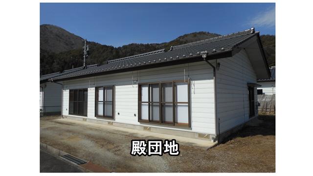 村営住宅入居者募集(殿団地B号)-2