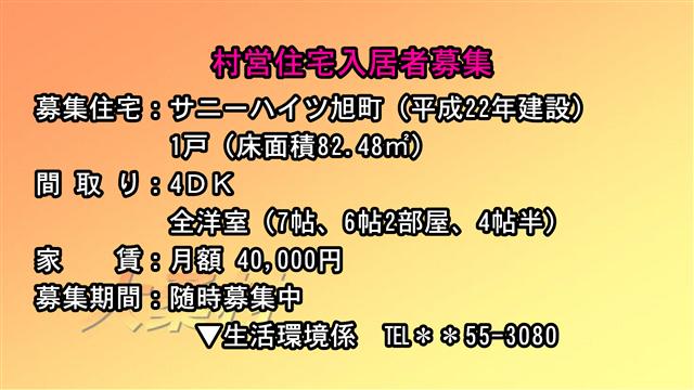 村営住宅入居者募集(サニーハイツ旭町B-1)-1