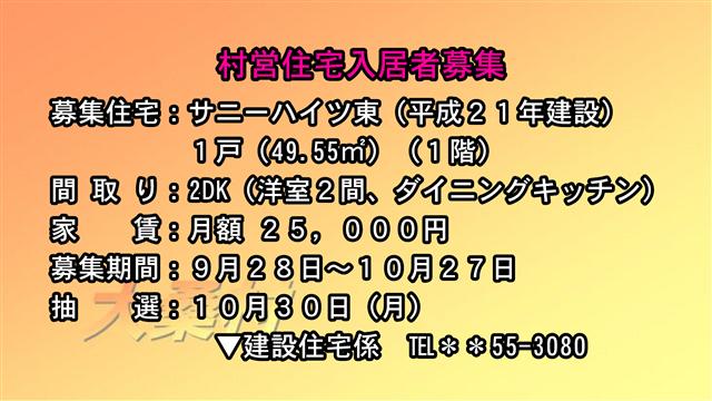 村営住宅入居者募集(サニーハイツ須原 A棟2階)