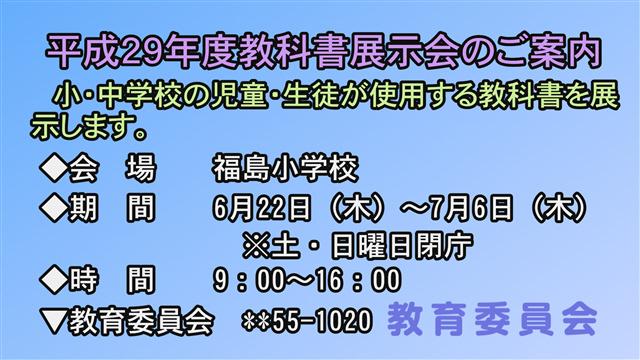 平成29年度教科書展示会