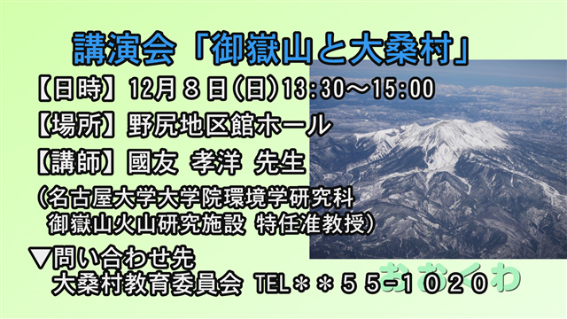 講演会「御嶽山と大桑村」