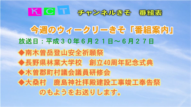 ウィークリーきそ番組案内(06/21~06/27)