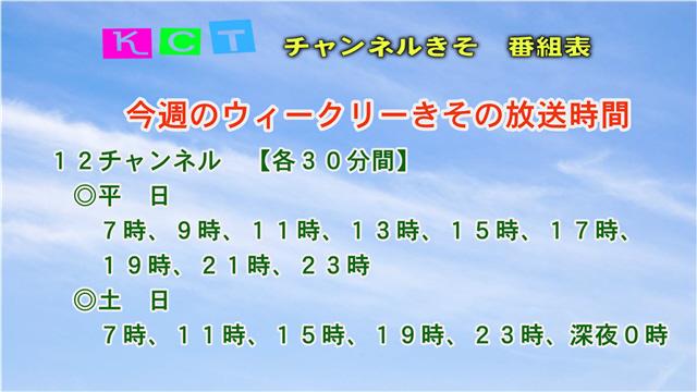 ウィークリーきそ番組案内(07/12~07/18)-2