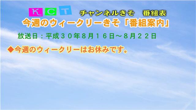 ウィークリーきそ番組案内(08/16~08/22)