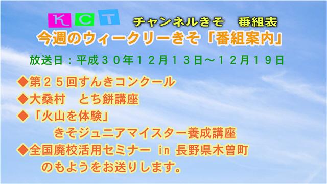 ウィークリーきそ番組案内(12/13~12/19)