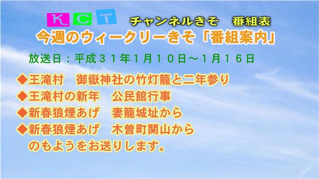 ウィークリーきそ番組案内(1/10~1/6)-1