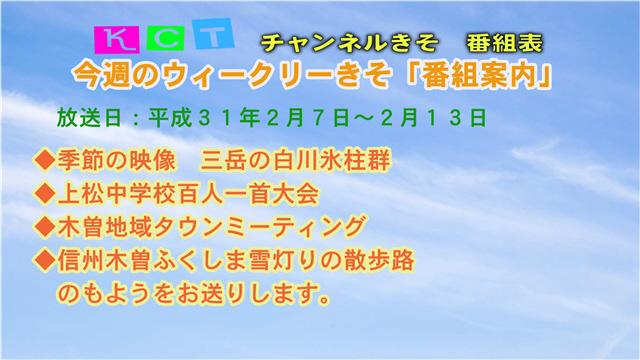 ウィークリーきそ番組案内(2/7~2/13)-1