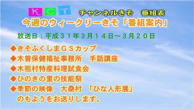 ウィークリーきそ番組案内(3/14~3/20)-1