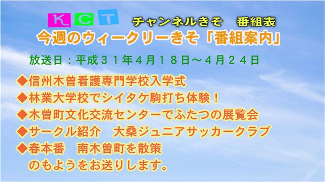 ウィークリーきそ番組案内(4/18~4/24)
