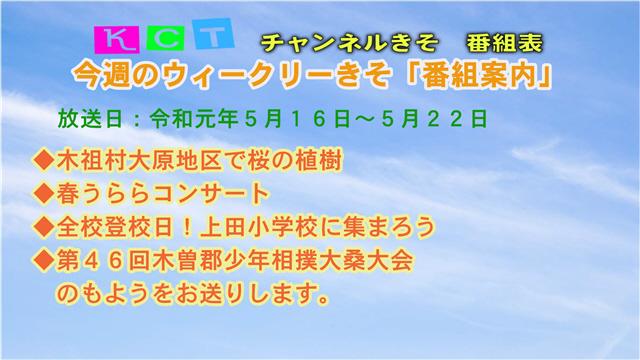 ウィークリーきそ番組案内(5/16~5/22)-1
