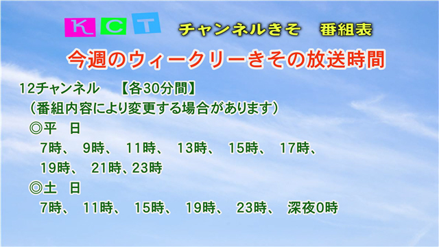 ウィークリーきそ番組案内(5/16~5/22)-2