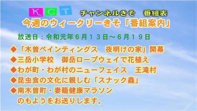 ウィークリーきそ番組案内(6/13~6/19)