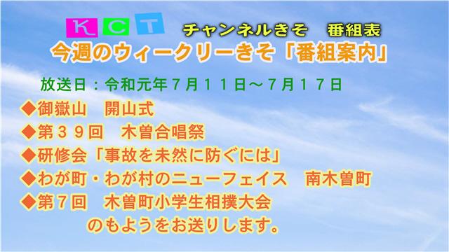 ウィークリーきそ番組案内(7/11~7/17)