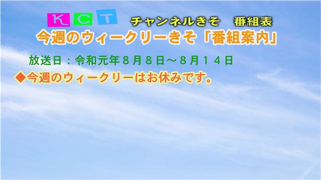 ウィークリーきそ番組案内(8/8~8/14)