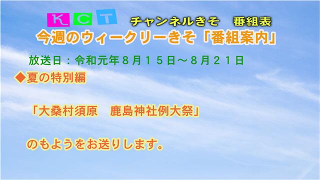 ウィークリーきそ番組案内(8/15~8/21)