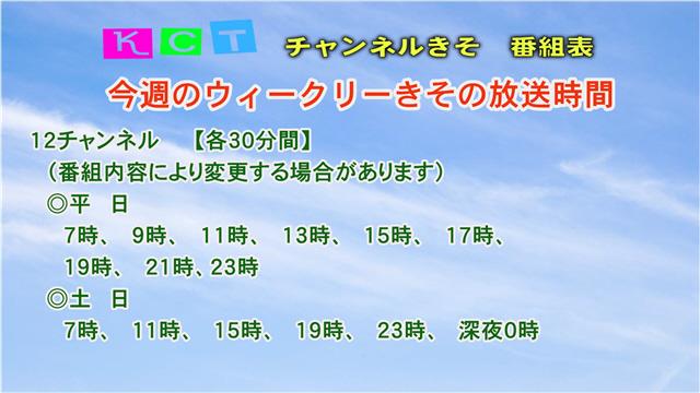 ウィークリーきそ番組案内(9/5~9/11)-2